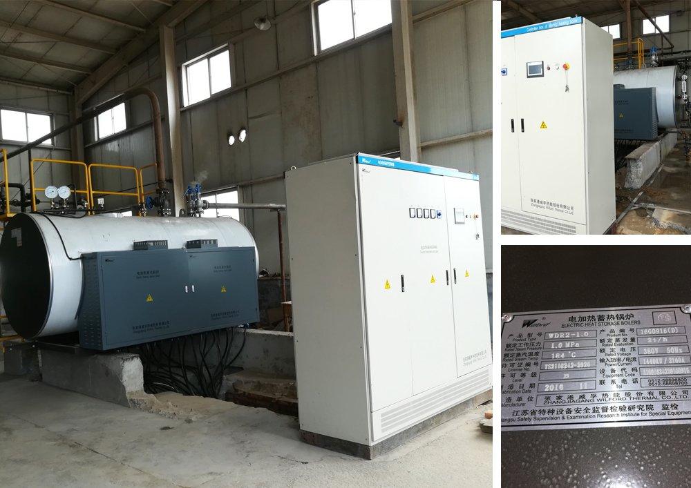 WDR电锅炉案例二.jpg